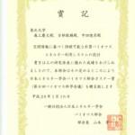 Syojo_morikami2-217x300